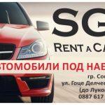 Автомобили под наем в Сопот, aвтомобили под наем Карлово | Ес Джи Рент а Кар